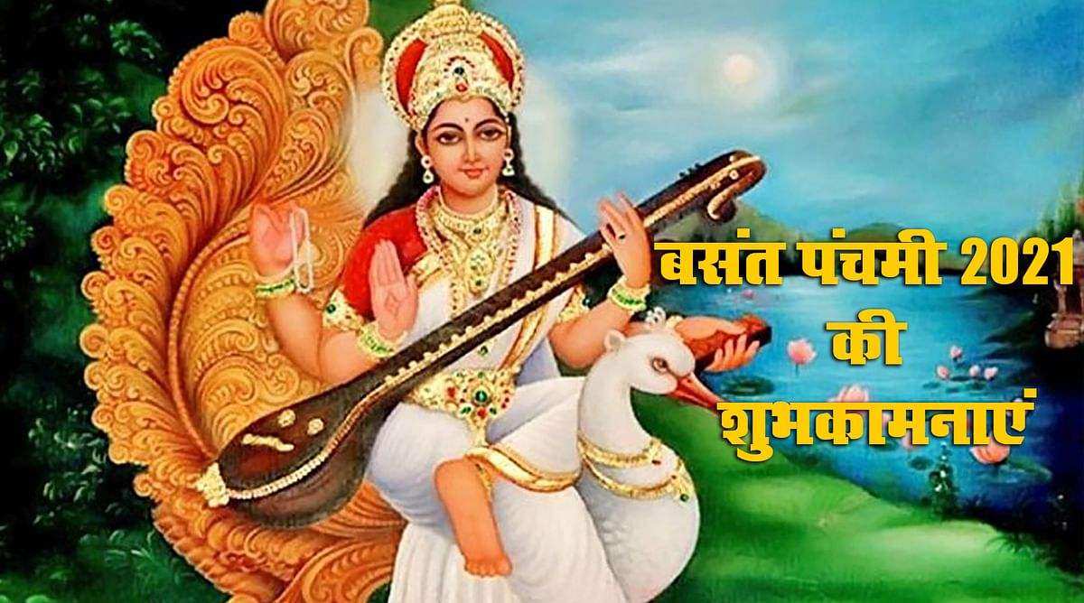 Happy Basant Panchami 2021 Wishes, Images, Quotes, Messages, Saraswati Puja 2021, Magh Panchami1