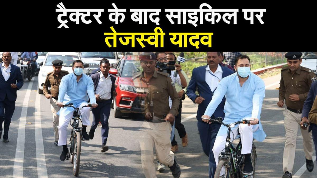 ट्रैक्टर के बाद साइकिल से विधानसभा पहुंचे तेजस्वी यादव, ट्वीट कर लिखा-प्रियतम सरकार ने आम आदमी को मरने पर किया मजबूर