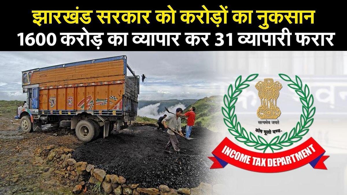 Tax Evasion : झारखंड सरकार को करोड़ों का नुकसान, 1600 करोड़ का व्यापार कर झारखंड के 31 व्यापारी फरार