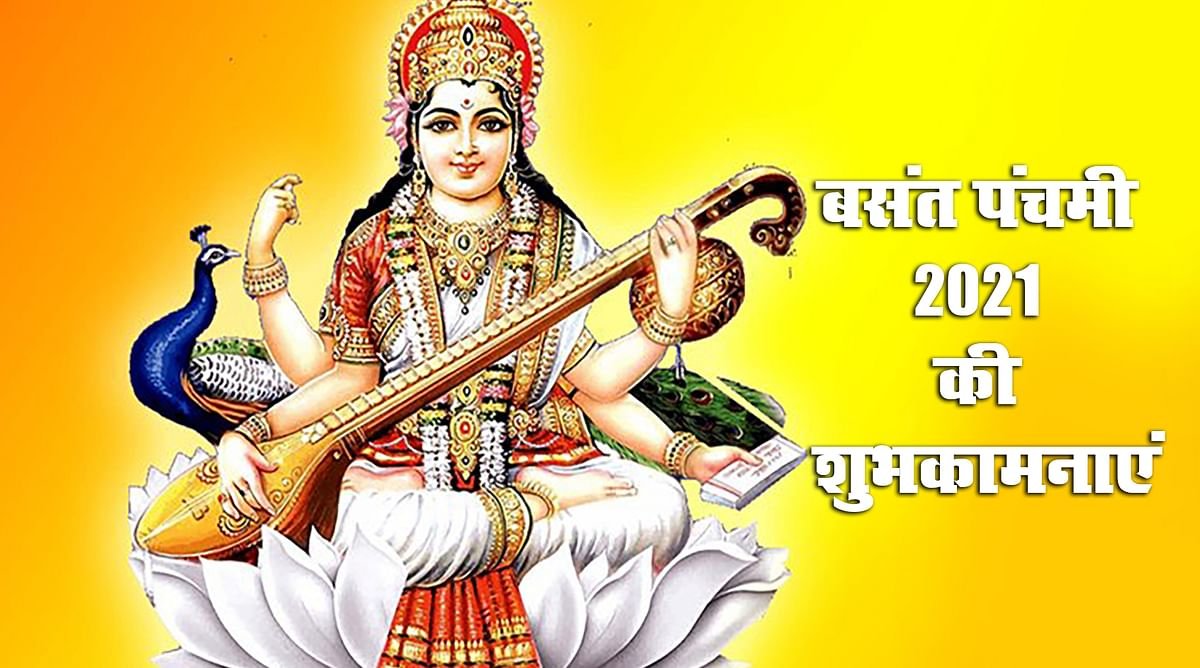 Happy Basant Panchami 2021 Wishes, Images, Quotes, Messages, Saraswati Puja 2021, Magh Panchami14