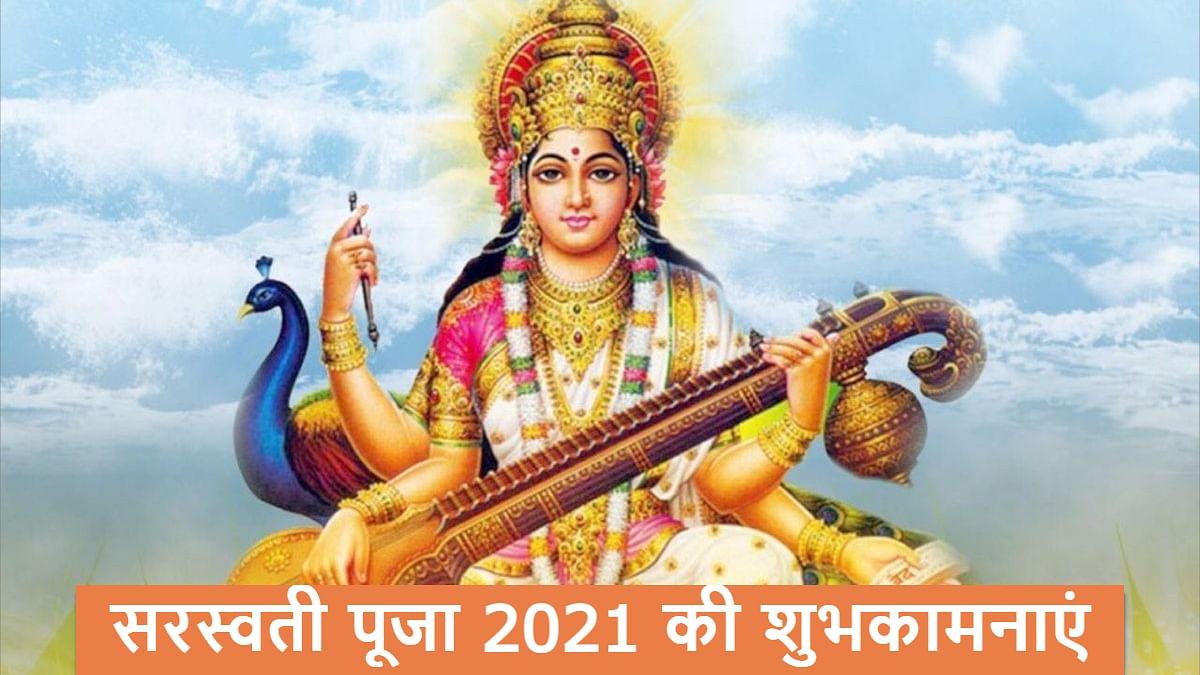 Saraswati Puja 2021 Ki Subhkamnaye, Wishes, Images, Quotes: जिंदगी के हर इम्तिहान में पास हो, सरस्वती पूजा और बसंत पंचमी की बधाई, भेजें ढेर सारी शुभकामनाएं