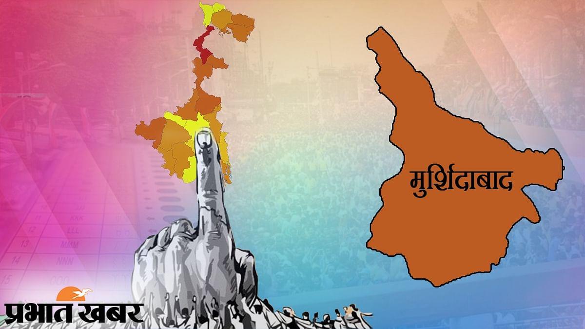 Bengal Chunav 2021 : मुर्शिदाबाद में दो चरणों में मतदान, 22 विधायक चुनने के लिए वोट देंगे 54.90 लाख मतदाता