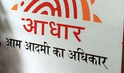 Adhaar Card News : घर बैठे पता लगाएं आपका आधार बैंक अकाउंट से लिंक है या नहीं, करें बस यह काम