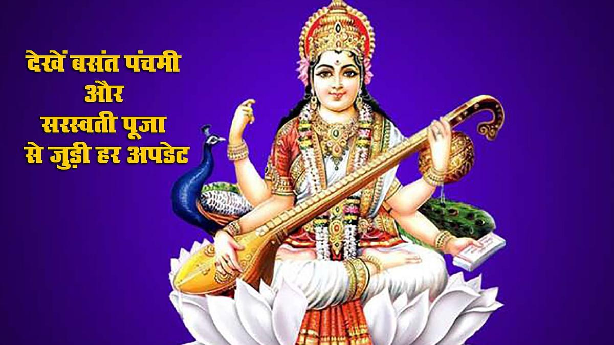 Basant Panchami 2021: बसंत पंचमी के साथ ब्रज में रंगों के त्योहार होली का आगमन, जानें सरस्वती पूजा के शुभ मुहूर्त का अंतिम समय कितने बजे तक, देखें आरती, वंदना व अन्य डिटेल