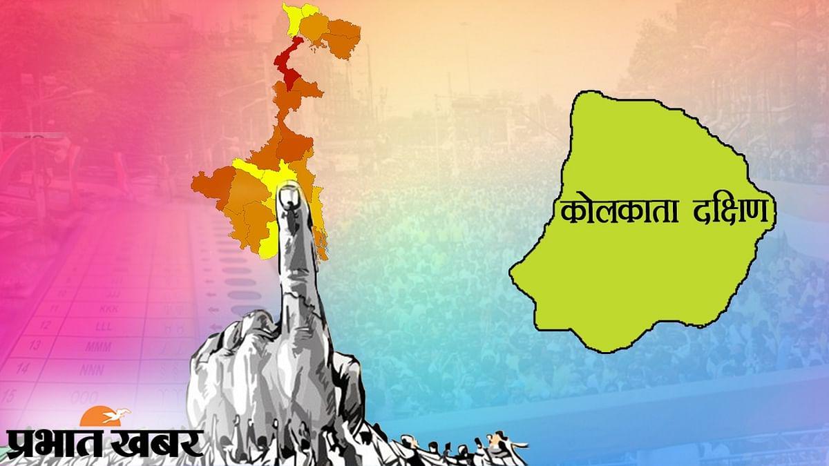 दक्षिण कोलकाता में 26 अप्रैल को 8.96 लाख वोटर 4 विधायक चुनने के लिए डालेंगे वोट, सभी सीटों पर तृणमूल है काबिज