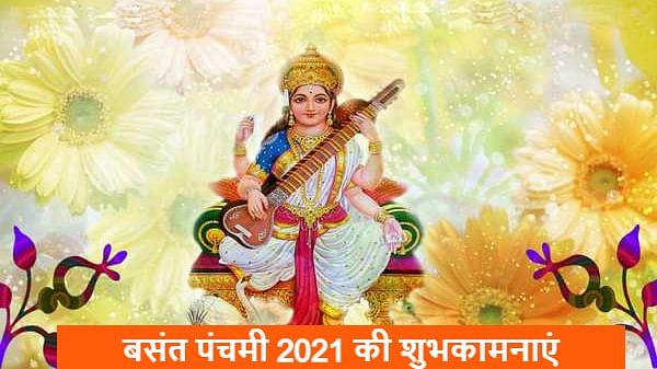 Happy Basant Panchami 2021 Wishes, Images, Quotes: कमल पुष्प पर आसीत मां, देती ज्ञान का सागर मां...अपनों को भेजें बसंत पंचमी की शुभकामनाएं