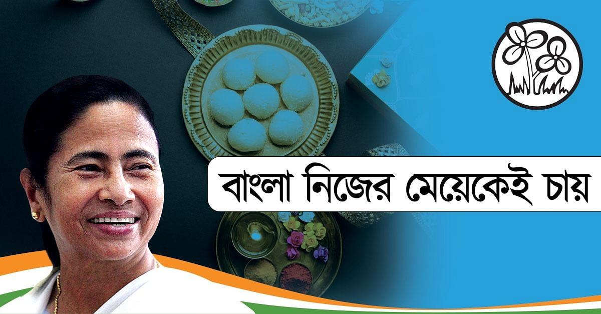 Bengal Chunav 2021: TMC के नये स्लोगन में पूजा की थाल, रसगुल्ला और..., क्या हैं इसके मायने