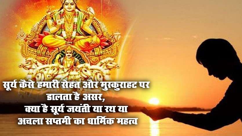 Achala Saptami/Ratha Saptami 2021: सूर्य जयंती या आरोग्य सप्तमी आज, जानें कैसे सूर्य का कैसे हमारी सेहत और मुस्कुराहट पर पड़ता है असर, क्या है इसका धार्मिक महत्व
