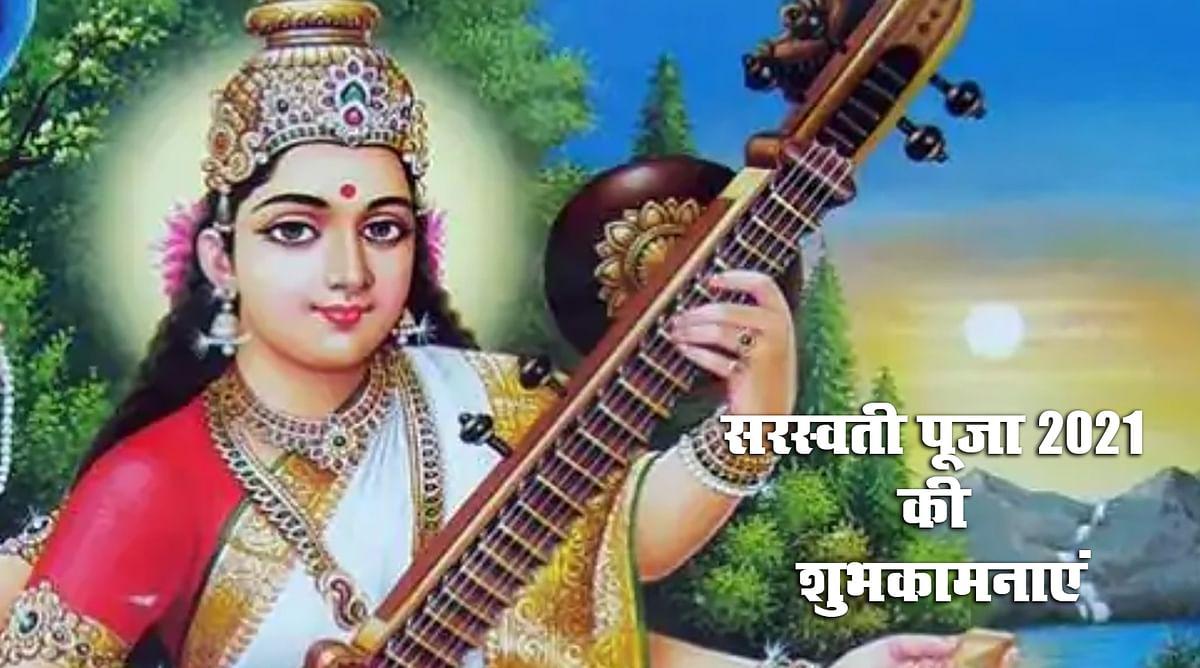 Happy Saraswati Puja 2021 Ki Subhkamnaye, Wishes, Images, Quotes, Messages, SMS, Greetings, HD Photos, Wallpaper6