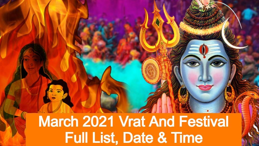 March 2021 Vrat And Festival: मार्च महीने में महाशिवरात्रि, होलिका दहन, होली समेत पड़ रहे कई व्रत-त्योहार, देखें पूरी सूची, जानें तिथि व महत्व
