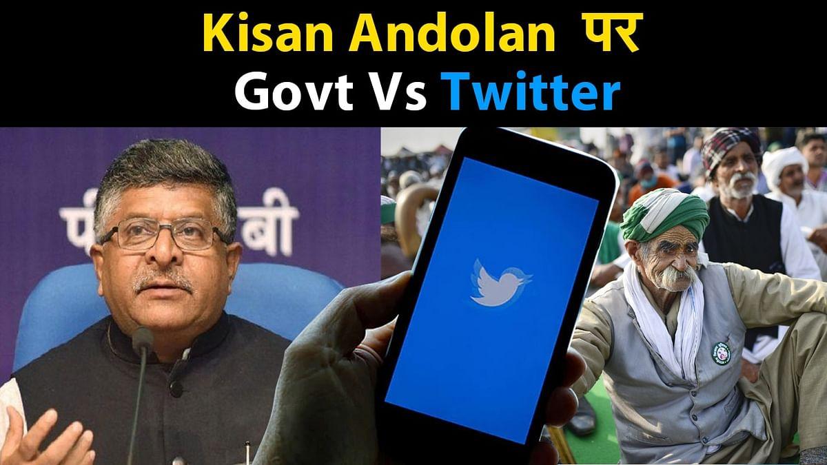 Farmers Protest  पर Modi सरकार और Twitter के बीच क्यों छिड़ गई रार, यहां समझे पूरा मामला