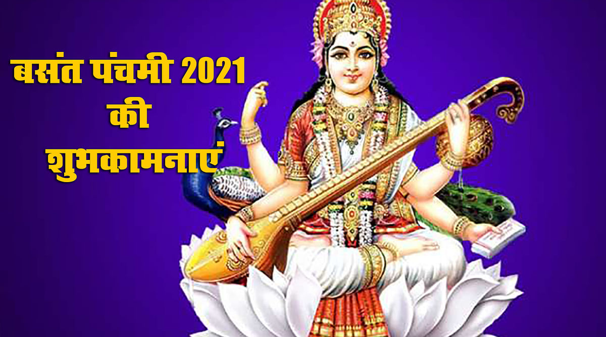 Happy Basant Panchami 2021 Wishes, Images, Quotes, Messages, Saraswati Puja 2021, Magh Panchami2