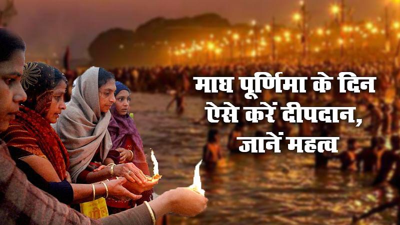 Magh Purnima के दिन ऐसे करें दीपदान, जानें इसका महत्व और मंत्र जाप व चंद्रमा और मन का क्या है संबंध