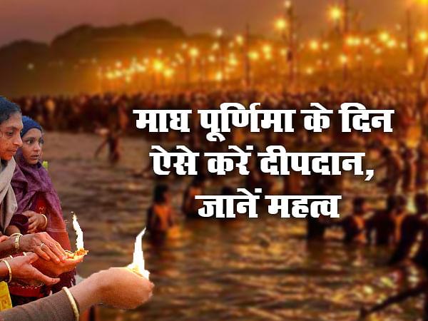 Magh Purnima के दिन कैसे करें दीपदान, क्या है इसका महत्व और मंत्र जाप, जानें चंद्रमा और मन का क्या होता है संबंध