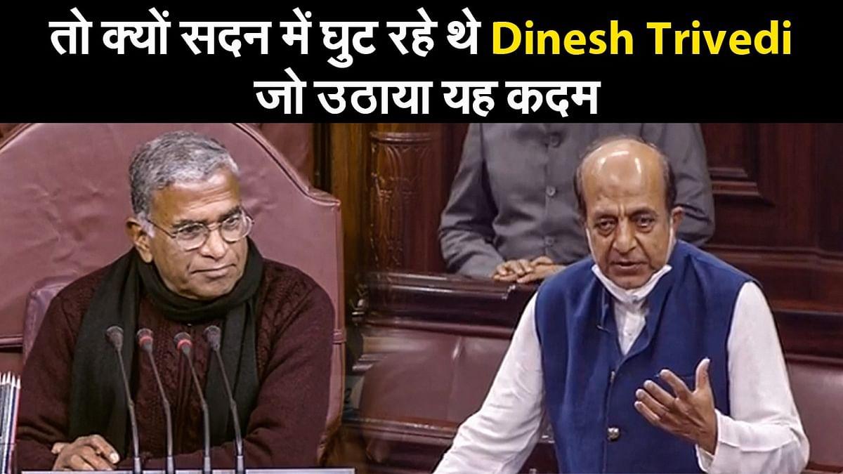 West Bengal Election 2021: तो क्यों सदन में घुट रहे थे Dinesh Trivedi, जो उठाया यह कदम