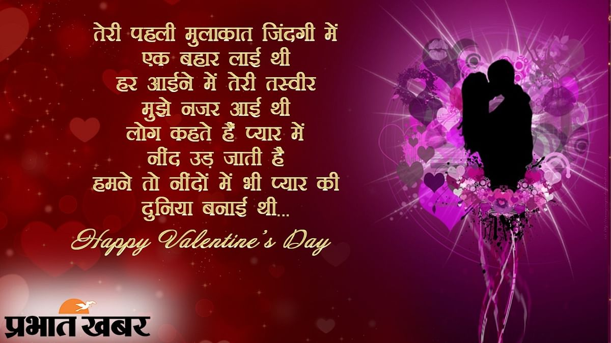 Happy Valentine Day 2020 Date, Wishes Images, Quotes, Shayari, Message29