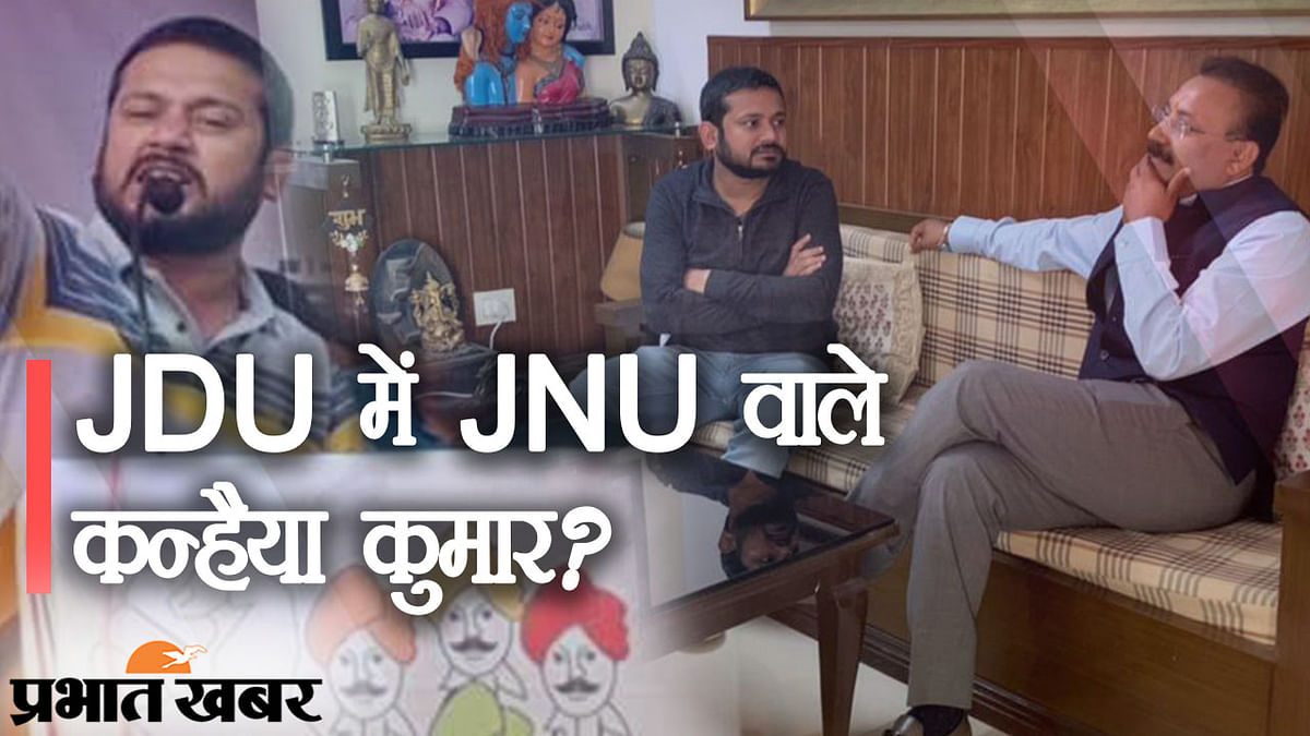 JDU में JNU वाले कन्हैया कुमार: सियासत की दुनिया वाले पूछ रहे, मुलाकात तो हुई बातें क्या हुई?