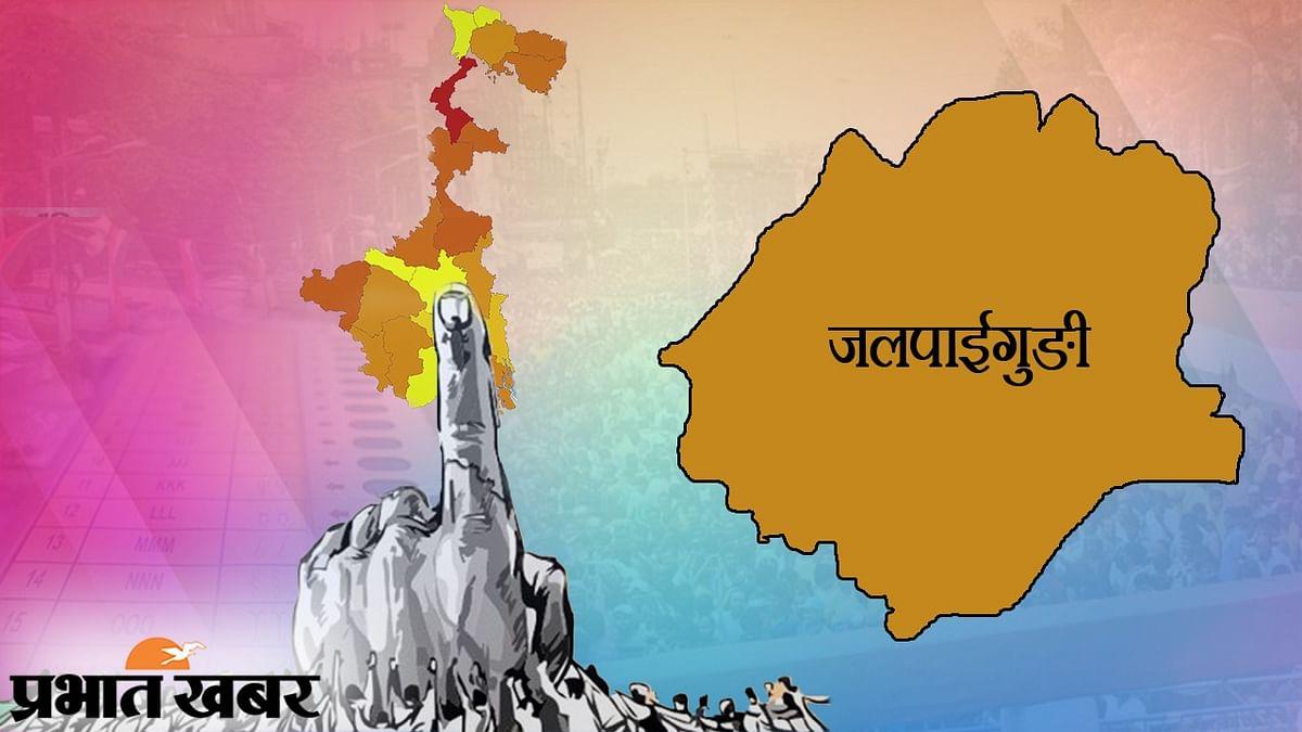 उत्तर बंगाल के जलपाईगुड़ी जिला की 7 सीटों पर मतदान 17 अप्रैल को, 6 सीटें पिछली बार तृणमूल ने जीती थी