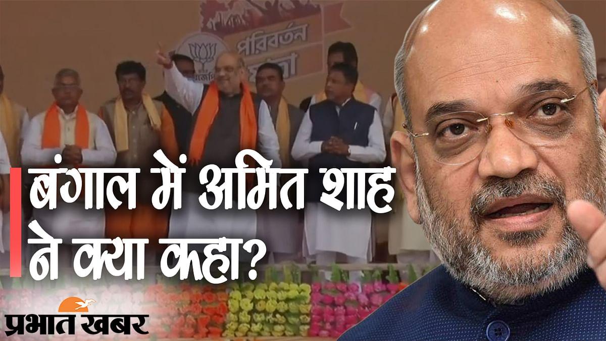 बंगाल में BJP के अमित शाह, 'जय श्री राम' नारे से ममता सरकार को चेतावनी, कहा: 'सरकार बनी तो खैर नहीं'