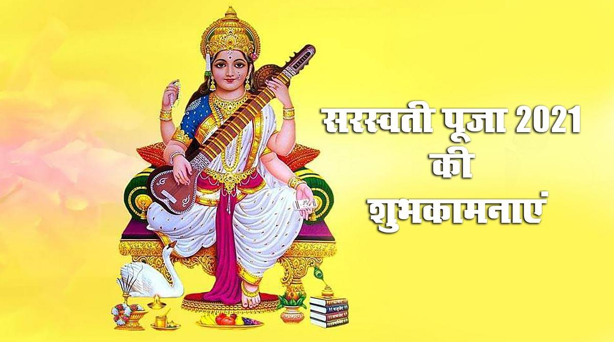 Happy Saraswati Puja 2021 Ki Subhkamnaye, Wishes, Images, Quotes, Messages, SMS, Greetings, HD Photos, Wallpaper12