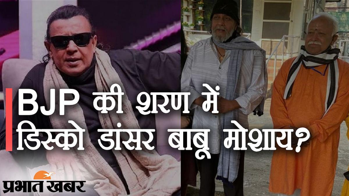 BJP की शरण में डिस्को डांसर? मिथुन चक्रवर्ती के पार्टी में आने पर दिलीप घोष की आउट स्विंग, हाई कमान पर छोड़ा फैसला