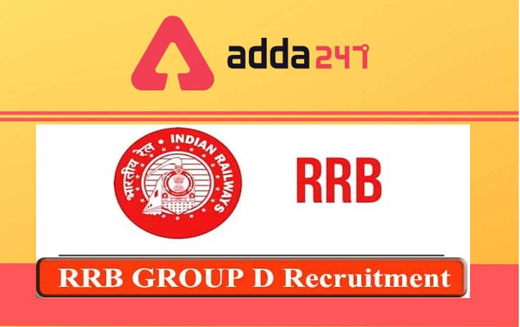 RRB Group D Exam Date 2021: 10वीं पास छात्रों के लिए रेलवे विभाग दे रहा है सरकारी नौकरी करने का सुनहरा मौका