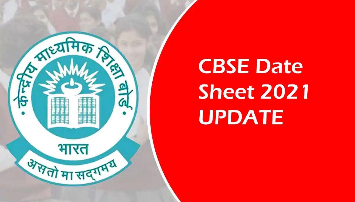 CBSE Revised Exam Date Sheet 2021: साइंस और मैथ सहित अन्य परीक्षा तिथियों में हुआ बदलाव, संशोधित डेटशीट जारी