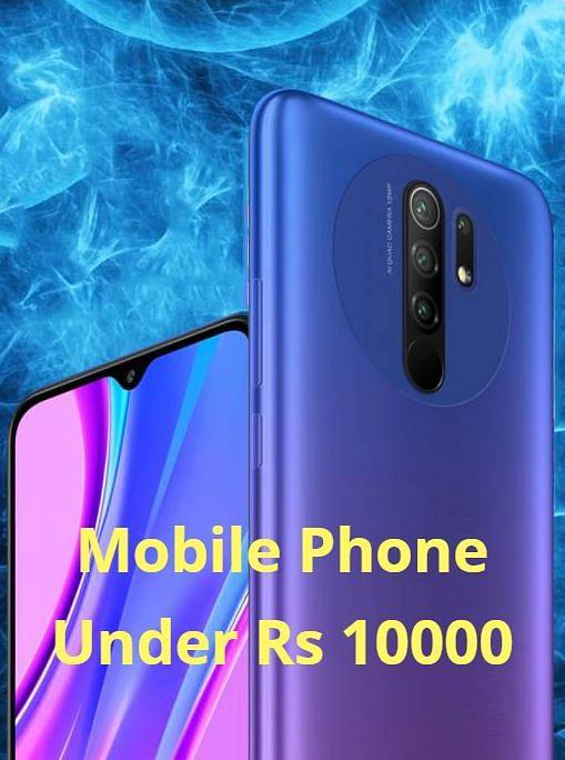 Mobile Phone Under 10000: 10 हजार से सस्ता कौन-सा स्मार्टफोन आपके लिए रहेगा सही?
