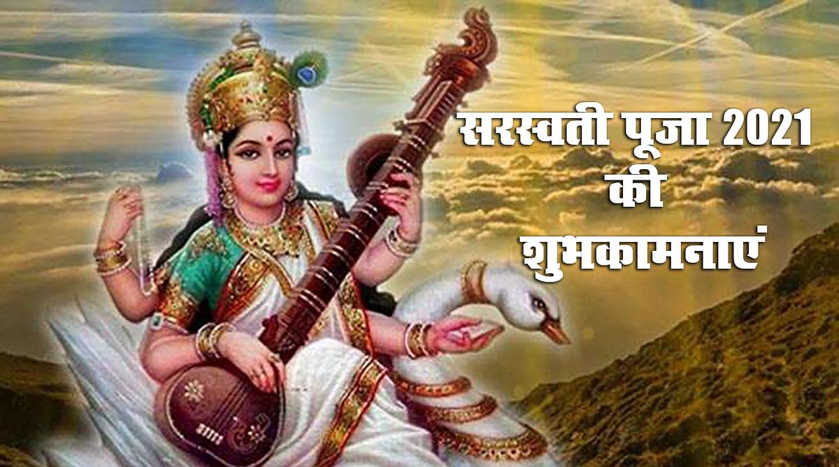 Happy Saraswati Puja 2021 Ki Subhkamnaye, Wishes, Images, Quotes, Messages, SMS, Greetings, HD Photos, Wallpaper