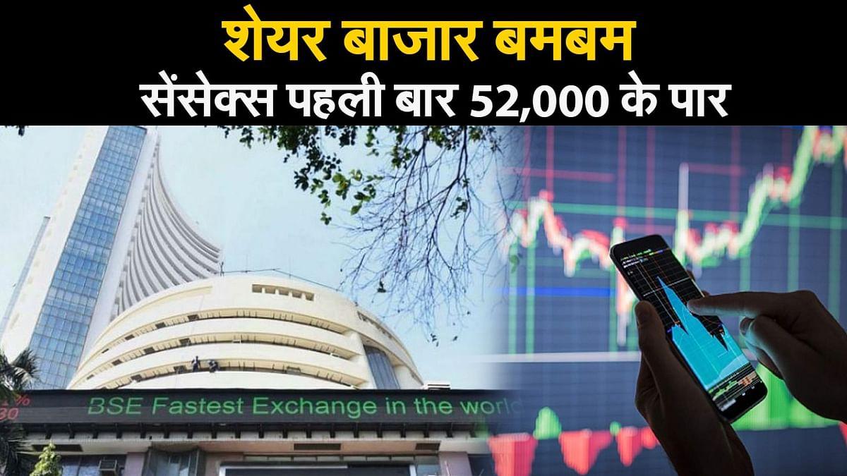 Share Market Today : शेयर बाजार में रौनक, सेंसेक्स पहली बार 52,000 के पार और निफ्टी में भी उछाल