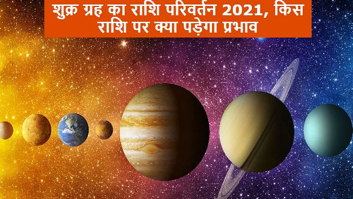 Shukra Gochar/Venus Transit 2021: शुक्र ग्रह के राशि परिवर्तन के बाद कर्क, कन्या समेत इनकी बढ़ेंगी परेशानियां, जानें मेष से मीन तक का हाल