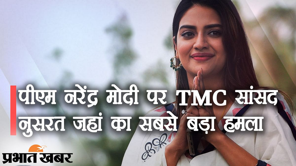 बंगाली बोलने के चक्कर में फंसे पीएम नरेंद्र मोदी? TMC सांसद नुसरत जहां ने कर डाला सबसे बड़ा हमला