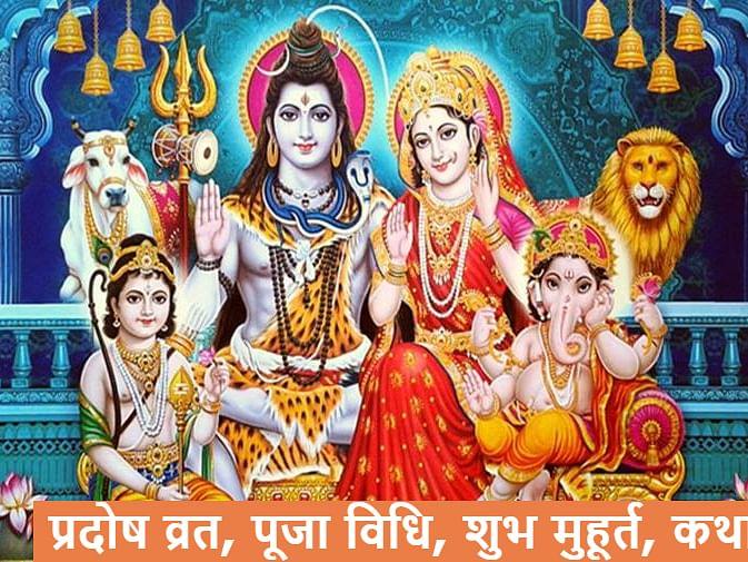 आज रखा जाएगा Pradosh Vrat 2021, जानें व्रत कथा, पूजा विधि, शुभ मुहूर्त व सावधानियां