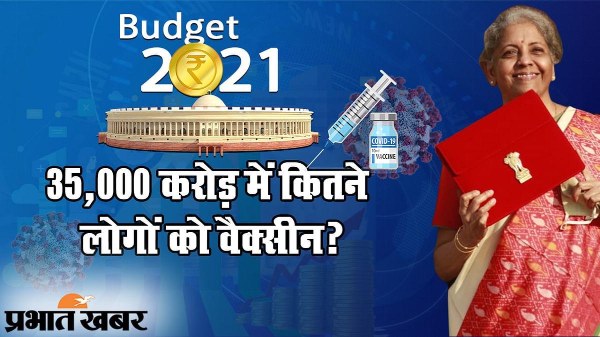Budget 2021: 'स्वस्थ भारत' का विजन, कोरोना Vaccination के लिए 35,000 करोड़ वाली डोज, कितने लोगों को लगेगी वैक्सीन?