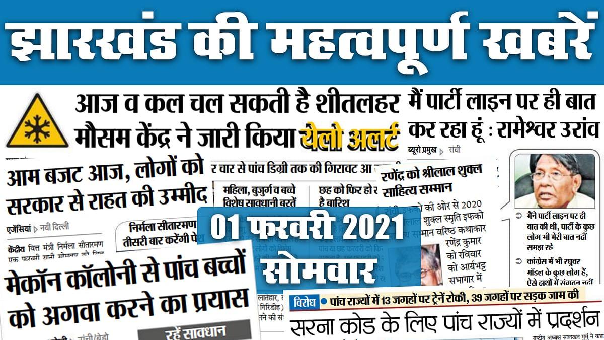 Jharkhand News, Weather Update: आज व कल चलेगी शीतलहर, येलो अलर्ट जारी, 4-5 डिग्री गिरेगा तापमान, देखें विवादित बयान पर क्या बोले रामेश्वर उरांव