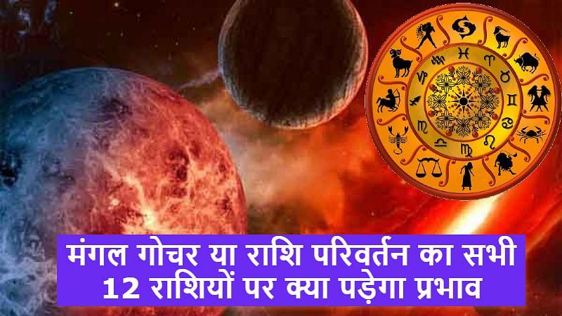 Mangal Gochar 2021, Rashi Parivartan: मंगल ग्रह आज इस मुहूर्त में करेंगे राशि परिवर्त्तन, जानें सभी 12 राशियों के हेल्थ, करियर, बिजनेस लाइफ में क्या पड़ेगा असर