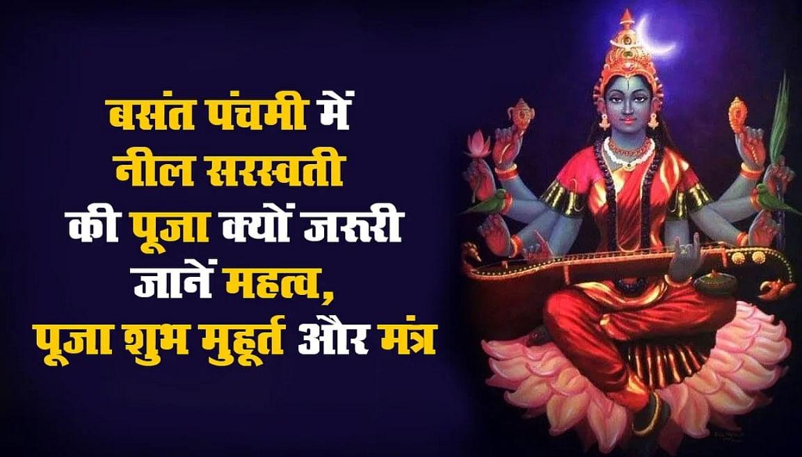 जानें Basant Panchami 2021 पर नील सरस्वती की पूजा करने का महत्व, देखें क्या होता है लाभ, क्या है पूजा विधि, शुभ मुहूर्त और मंत्र