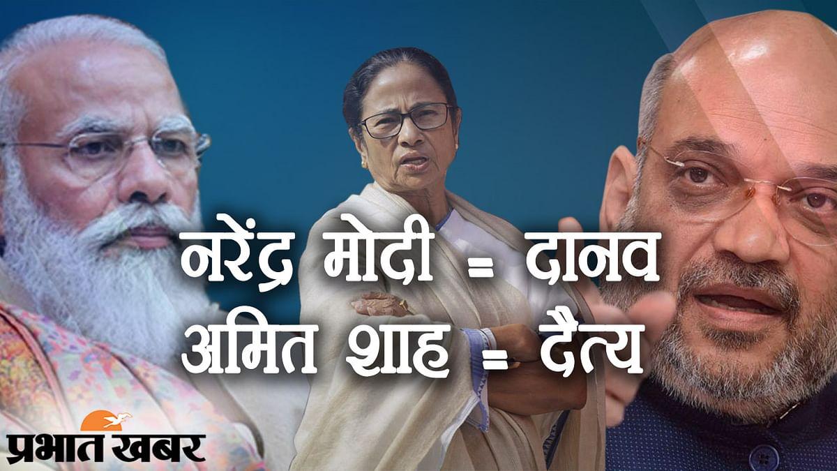 हुगली में ममता बोलीं- 'पीएम नरेंद्र मोदी दानव तो अमित शाह हैं दैत्य, बंगाल को बचाना है तो बीजेपी को भगाना है'