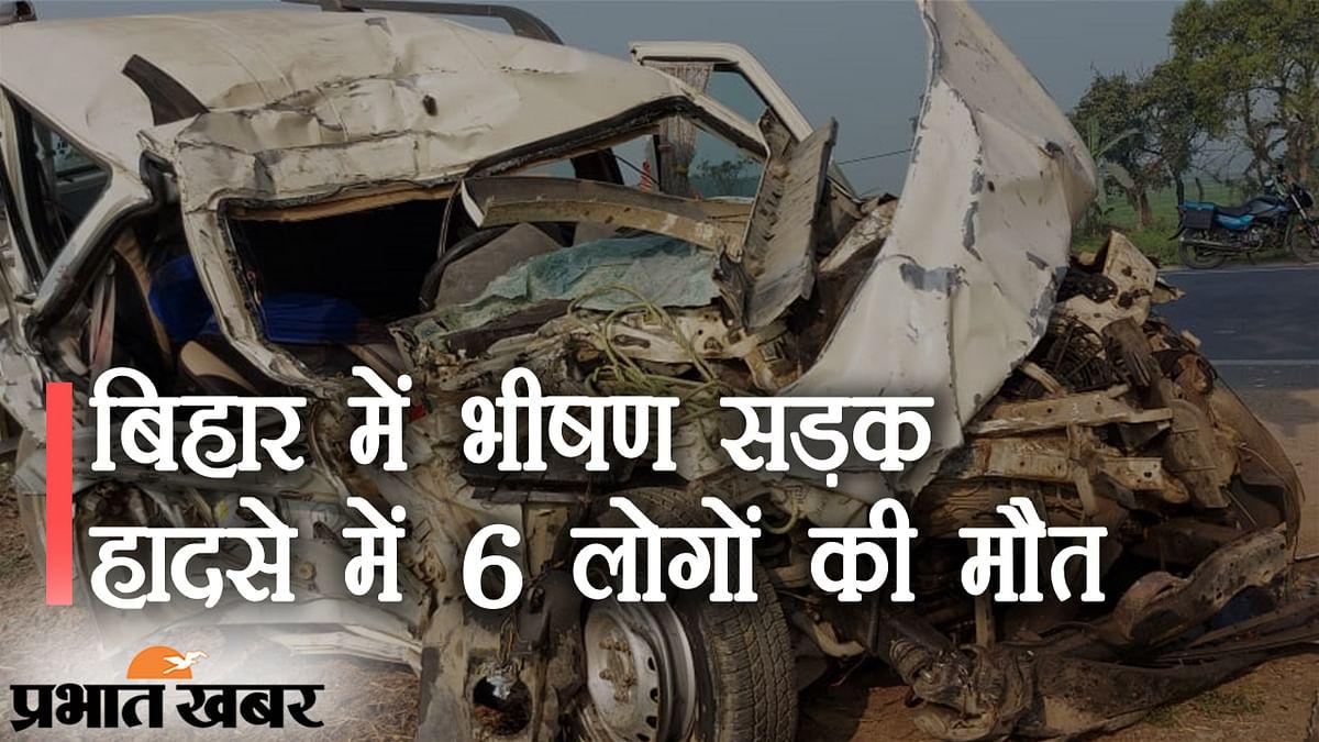 बिहार में भीषण हादसा, स्कॉर्पियो-ट्रक की टक्कर में 6 की मौत, PM मोदी और CM नीतीश कुमार ने जताया दुख