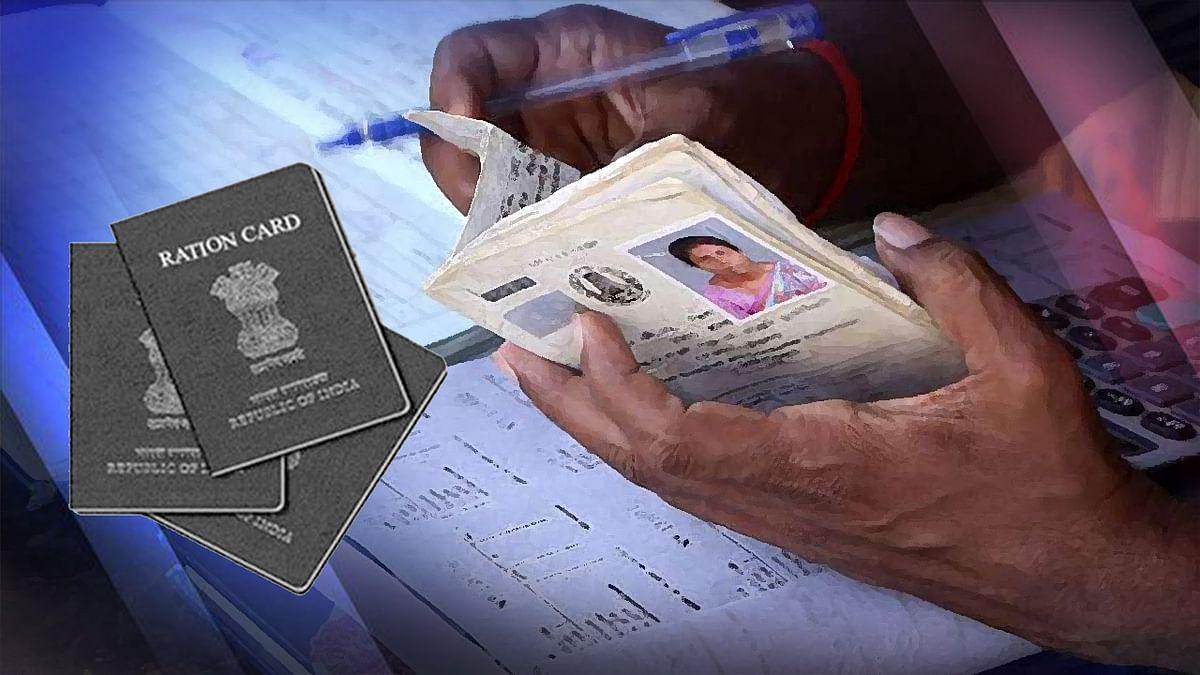 Ration Card News : राशन कार्डधारी हो जाएं सावधान, अब घर-घर होगा सर्वे, राशन कार्ड कर दें सरेंडर, नहीं तो होगी सख्त कार्रवाई