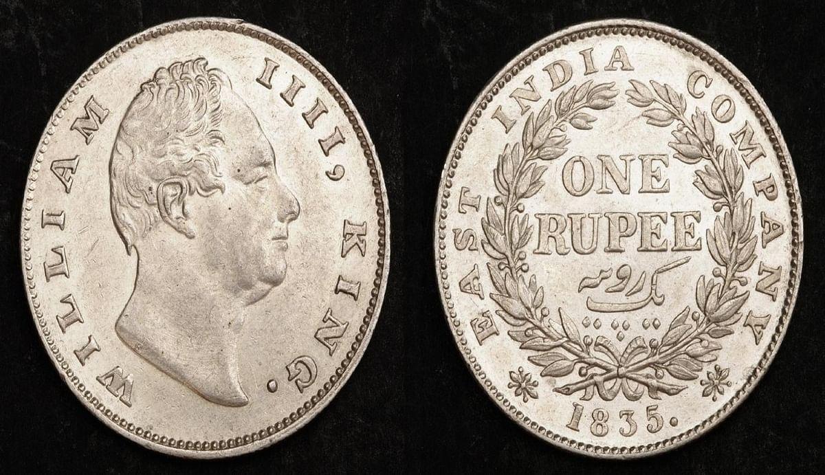 1 रुपये का यह खास सिक्का एक झटके में खोल सकता है आपकी किस्मत का ताला, जानिए कैसे...?