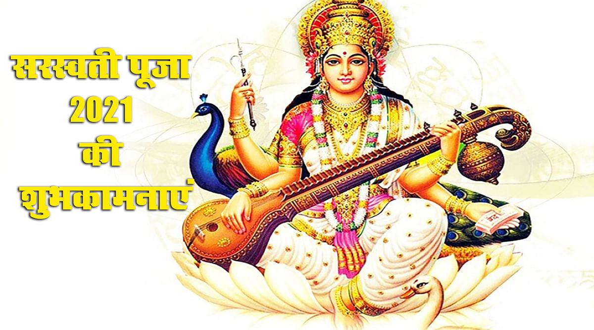 Happy Saraswati Puja 2021 Ki Subhkamnaye, Wishes, Images, Quotes, Messages, SMS, Greetings, HD Photos, Wallpaper10
