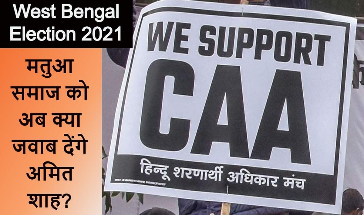 बंगाल चुनाव 2021 से पहले भाजपा और मतुआ समुदाय को झटका, अभी लागू नहीं होगा CAA