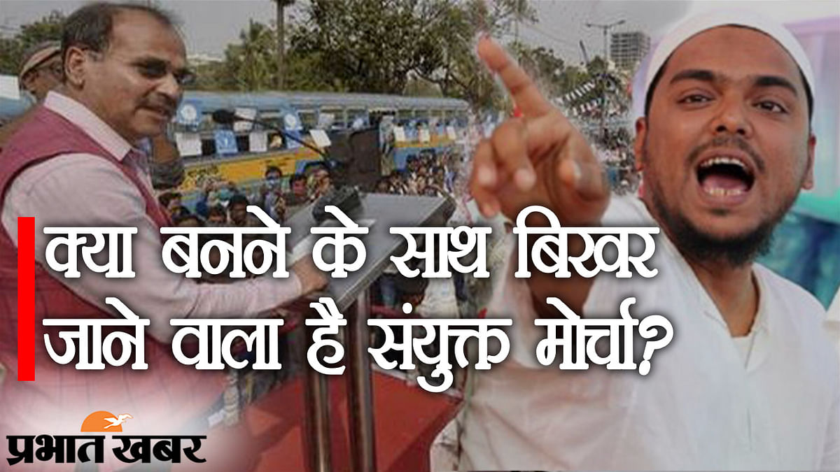 चुनावी मंच पर 'अब्बास इफेक्ट', अधीर रंजन ने छोड़ी माइक और भूपेश बघेल ने नहीं लिया ISF चीफ का नाम
