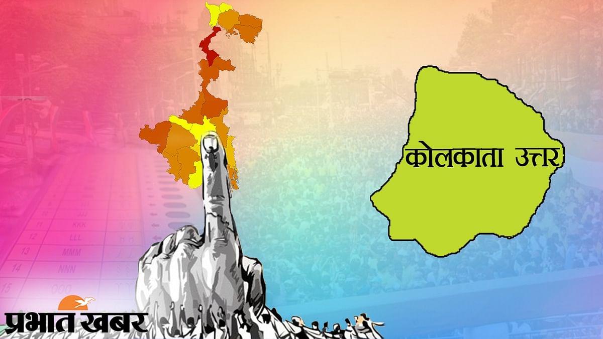 उत्तर कोलकाता जिला में 29 अप्रैल को होगा मतदान, सभी 7 सीटों पर है तृणमूल का कब्जा, 15.02 लाख वोटर करेंगे मताधिकार का इस्तेमाल