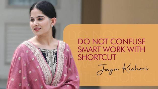 Thought Of Jaya Kishori: स्मार्ट वर्क को शॉर्टकट न समझें, जानें जया किशोरी के क्या है सफलता के मंत्र