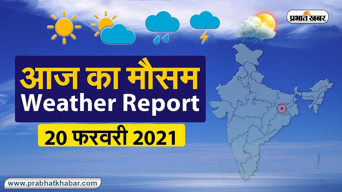 Weather Today 20 Feb 2021: मौसम के बदलते मिजाज के बीच कई जगहों पर झमाझम बारिश, जानें अपने शहर का हाल