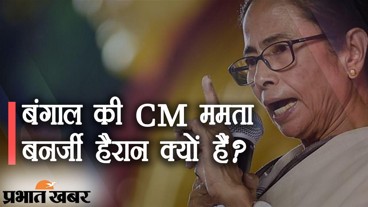 2016 में कई चरणों के चुनाव में ममता बनर्जी को मिली थी जीत, इस बार 8 फेज में वोटिंग पर TMC सुप्रीमो हैरान क्यों हैं?