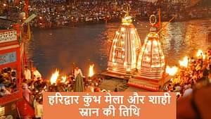 Haridwar Kumbh Mela 2021 एक अप्रैल से महज 28 दिनों के लिए, कोरोना रिपोर्ट दिखाने वालों को मिलेगी एंट्री, जानें Shahi Snan की तिथि