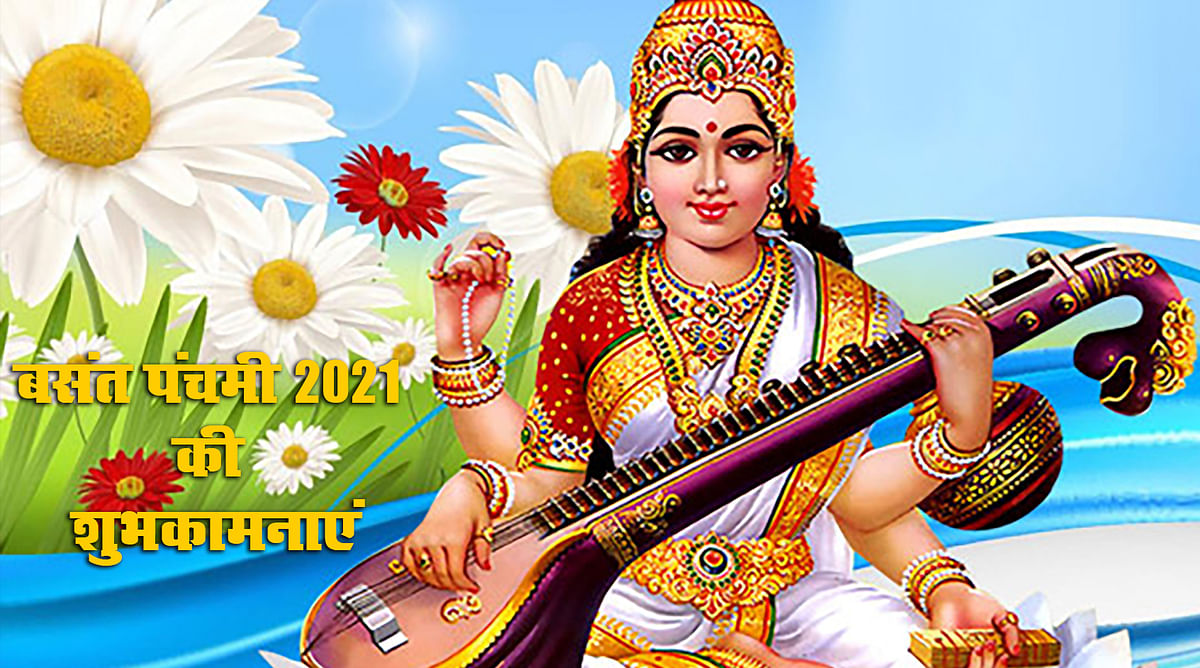 Happy Basant Panchami 2021 Wishes, Images, Quotes, Messages, Saraswati Puja 2021, Magh Panchami3